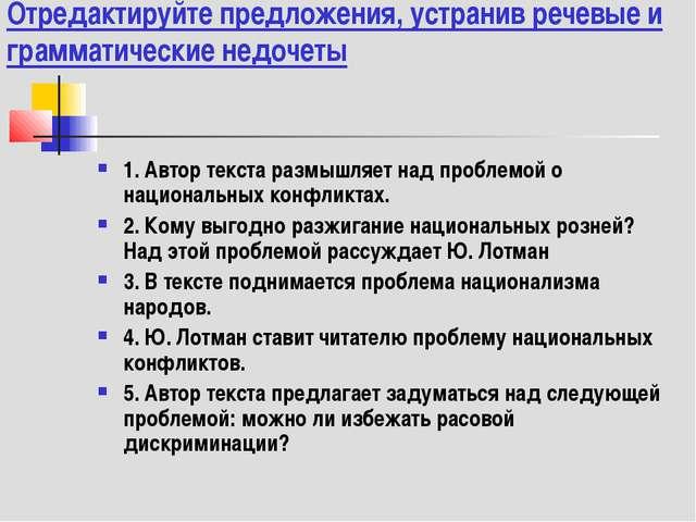 Отредактируйте предложения, устранив речевые и грамматические недочеты 1. Авт...