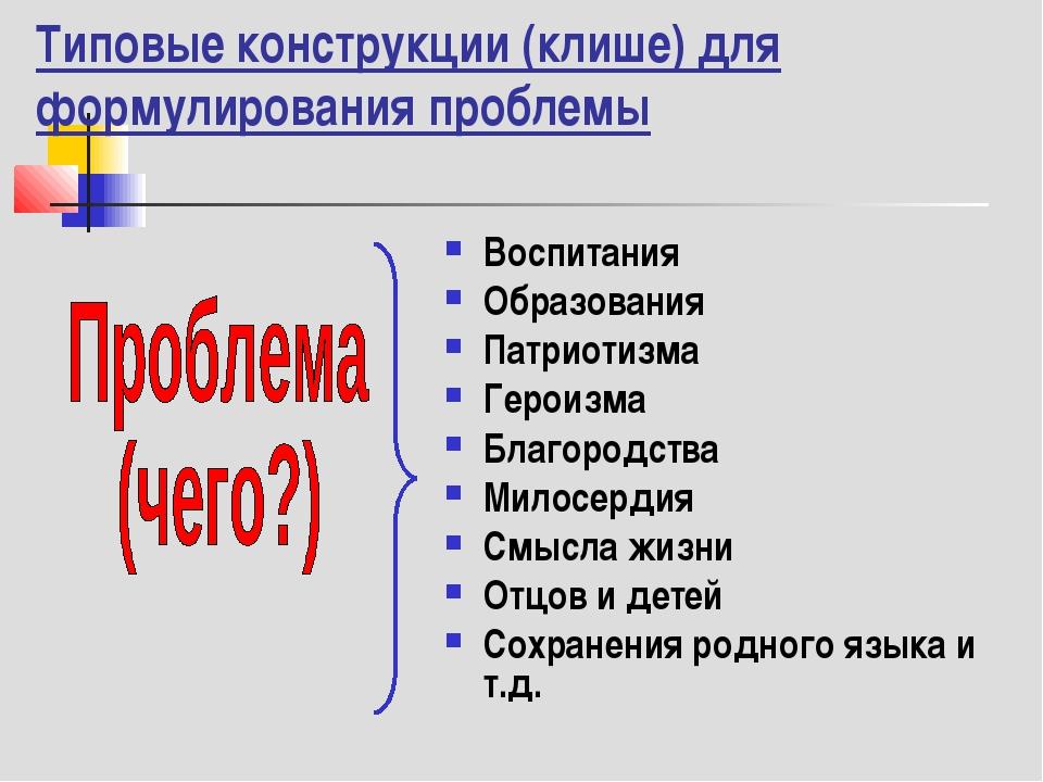 Типовые конструкции (клише) для формулирования проблемы Воспитания Образовани...
