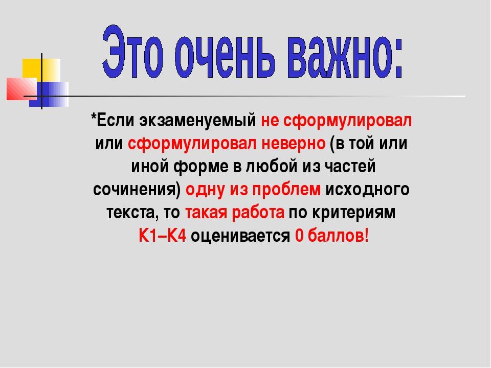 *Если экзаменуемый не сформулировал или сформулировал неверно (в той или ино...
