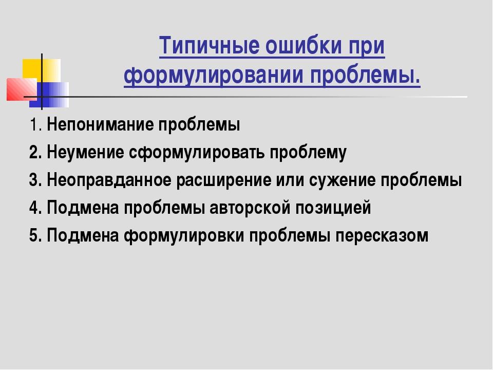 Типичные ошибки при формулировании проблемы. 1. Непонимание проблемы 2. Неуме...