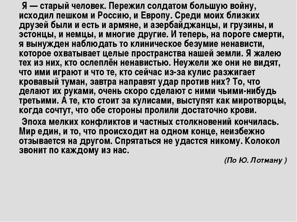 Я — старый человек. Пережил солдатом большую войну, исходил пешком и Россию,...