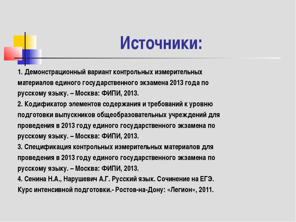Источники: 1. Демонстрационный вариант контрольных измерительных материалов е...