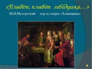 «Плывёт, плывёт лебёдушка…» М.П.Мусоргский хор из оперы «Хованщина» (русская