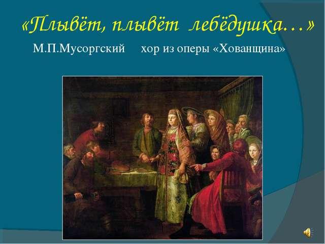 «Плывёт, плывёт лебёдушка…» М.П.Мусоргский хор из оперы «Хованщина» (русская...