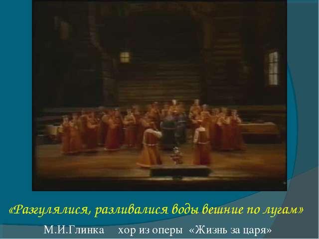 «Разгулялися, разливалися воды вешние по лугам» М.И.Глинка хор из оперы «Жиз...