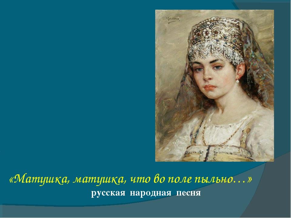 «Матушка, матушка, что во поле пыльно…» русская народная песня