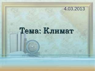 Тема: Климат 4.03.2013