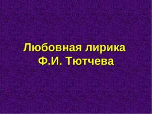Любовная лирика Ф.И. Тютчева