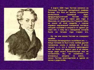 5 марта 1826 года Тютчев женился на Элеоноре Петерсон, урождённой графине Бо