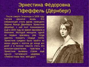 Эрнестина Фёдоровна Пфеффель (Дёрнберг) После смерти Элеоноры в 1838 году Тют