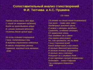Сопоставительный анализ стихотворений Ф.И. Тютчева и А.С. Пушкина Люблю глаза
