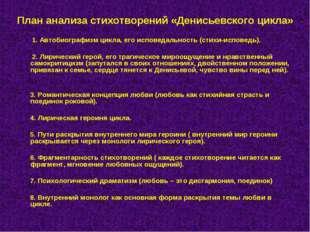 План анализа стихотворений «Денисьевского цикла» 1. Автобиографизм цикла, его