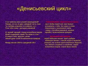 «Денисьевский цикл» О не тревожь меня укорой справедливой! Переживания лириче