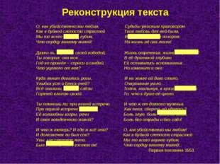 Реконструкция текста О, как убийственно мы любим, Судьбы ужасным приговором