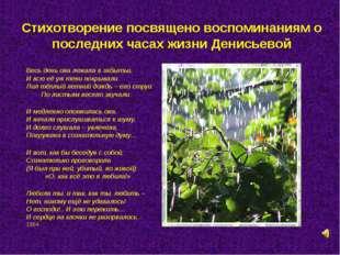 Стихотворение посвящено воспоминаниям о последних часах жизни Денисьевой Весь