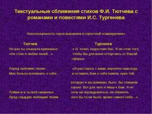 Текстуальные сближения стихов Ф.И. Тютчева с романами и повестями И.С. Турген