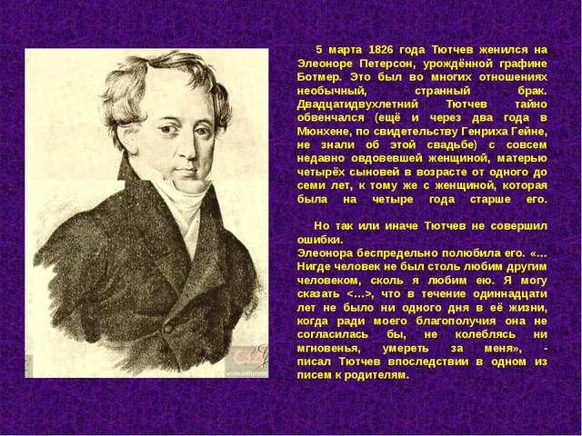 5 марта 1826 года Тютчев женился на Элеоноре Петерсон, урождённой графине Бо...