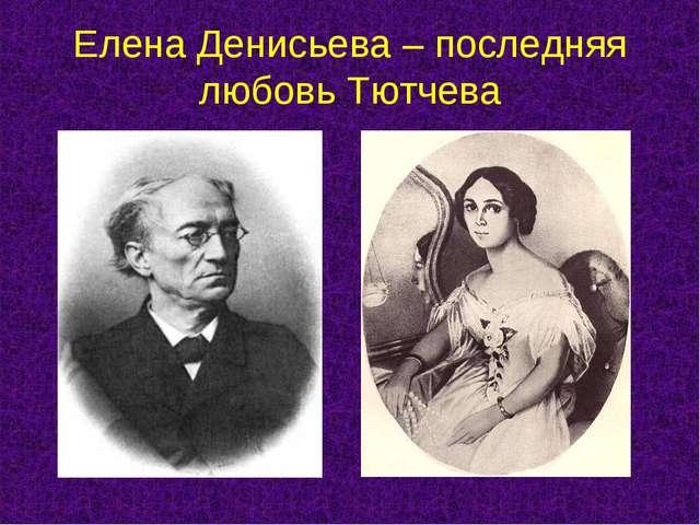 Елена Денисьева – последняя любовь Тютчева