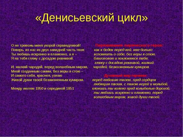 «Денисьевский цикл» О не тревожь меня укорой справедливой! Переживания лириче...