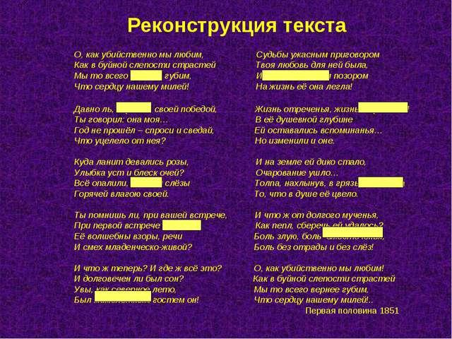 Реконструкция текста О, как убийственно мы любим, Судьбы ужасным приговором...