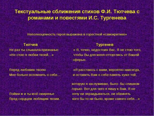 Текстуальные сближения стихов Ф.И. Тютчева с романами и повестями И.С. Турген...