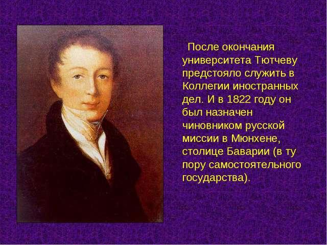После окончания университета Тютчеву предстояло служить в Коллегии иностранн...