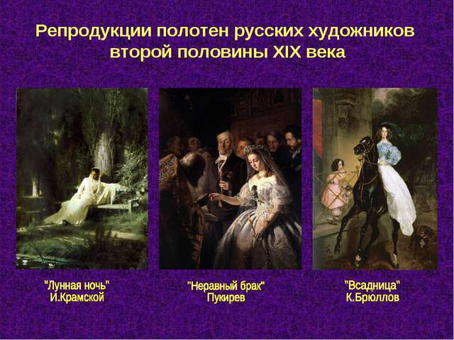 Репродукции полотен русских художников второй половины XIX века
