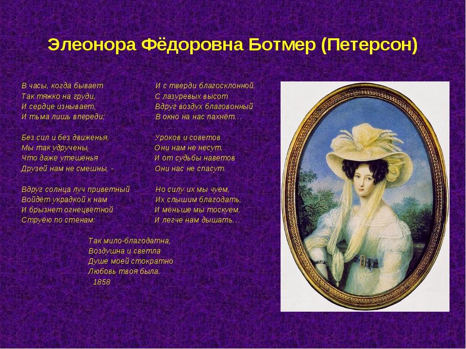 Элеонора Фёдоровна Ботмер (Петерсон) В часы, когда бывает И с тверди благоскл...