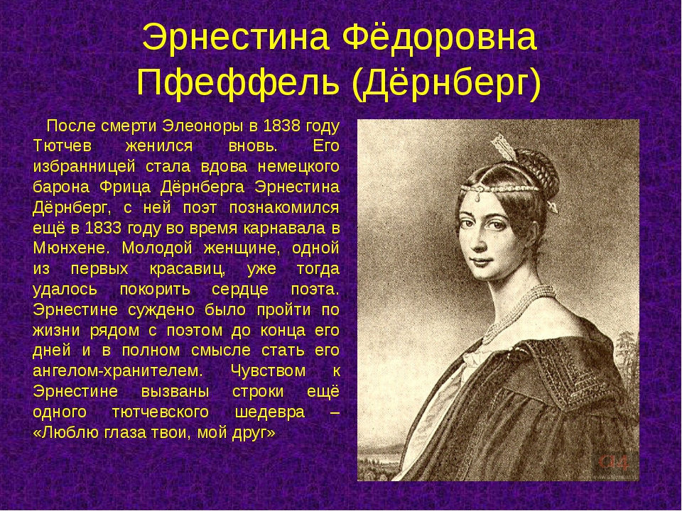 Эрнестина Фёдоровна Пфеффель (Дёрнберг) После смерти Элеоноры в 1838 году Тют...