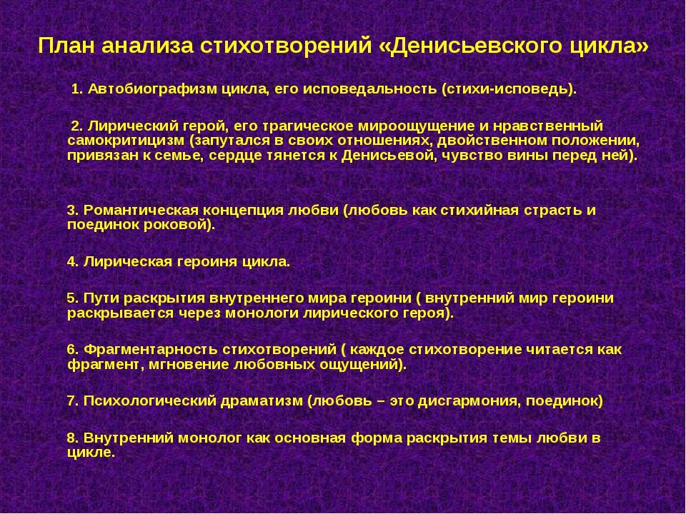 План анализа стихотворений «Денисьевского цикла» 1. Автобиографизм цикла, его...