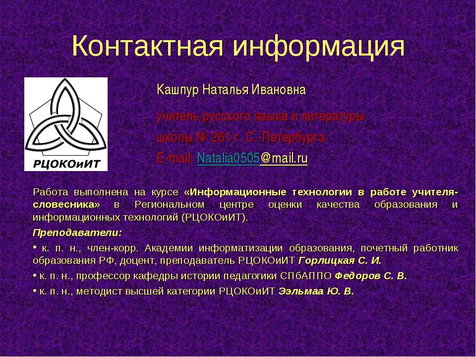 Контактная информация учитель русского языка и литературы школы № 261 г. С.-П...