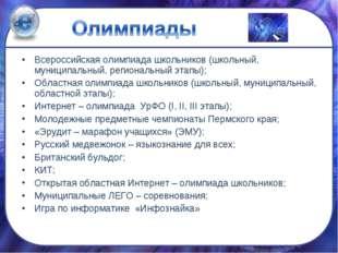 Всероссийская олимпиада школьников (школьный, муниципальный, региональный эта