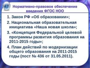 1. Закон РФ «Об образовании»; 2. Национальная образовательная инициатива «На