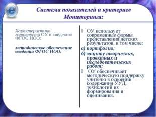 Характеристика готовности ОУ к введению ФГОС НОО: методическое обеспечение
