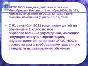 ФГОС НОО введен в действие приказом Минобрнауки России от 6 октября 2009г. №