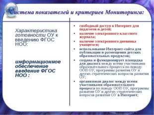 Характеристика готовности ОУ к введению ФГОС НОО: информационное обеспечени