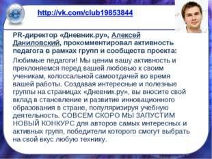 PR-директор «Дневник.ру», Алексей Даниловский, прокомментировал активность пе