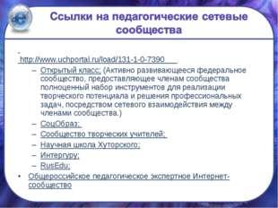 http://www.uchportal.ru/load/131-1-0-7390 Открытый класс; (Активно развивающ