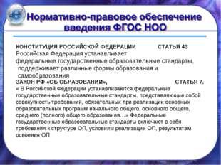 КОНСТИТУЦИЯ РОССИЙСКОЙ ФЕДЕРАЦИИ СТАТЬЯ 43 Российская Федерация устанавливает