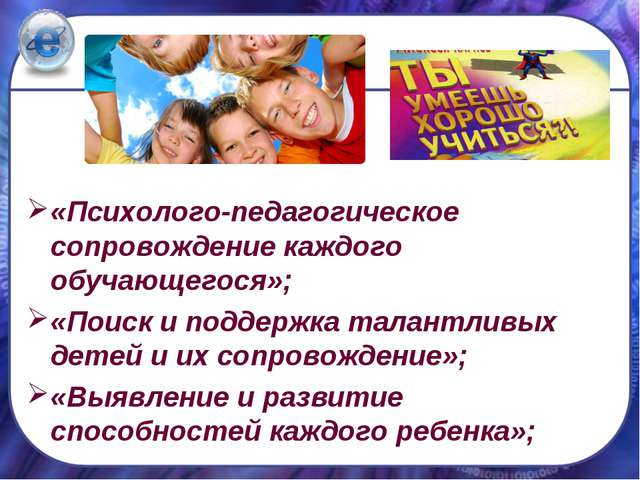 «Психолого-педагогическое сопровождение каждого обучающегося»; «Поиск и подде...