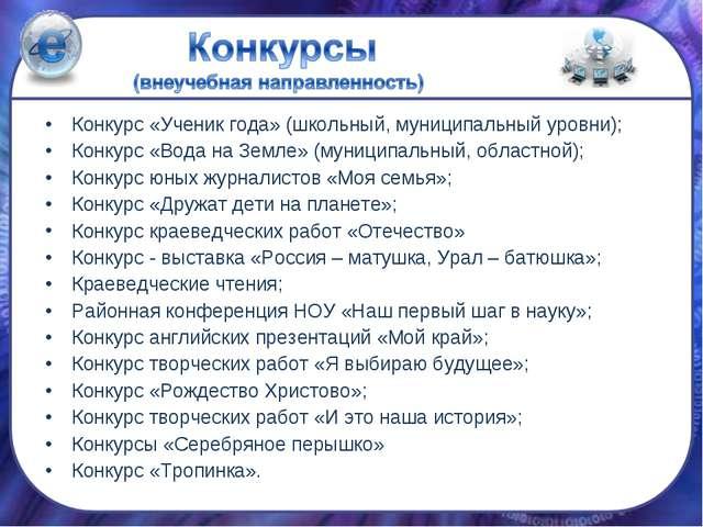 Конкурс «Ученик года» (школьный, муниципальный уровни); Конкурс «Вода на Земл...