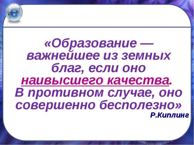 «Образование — важнейшее из земных благ, если оно наивысшего качества. В про...
