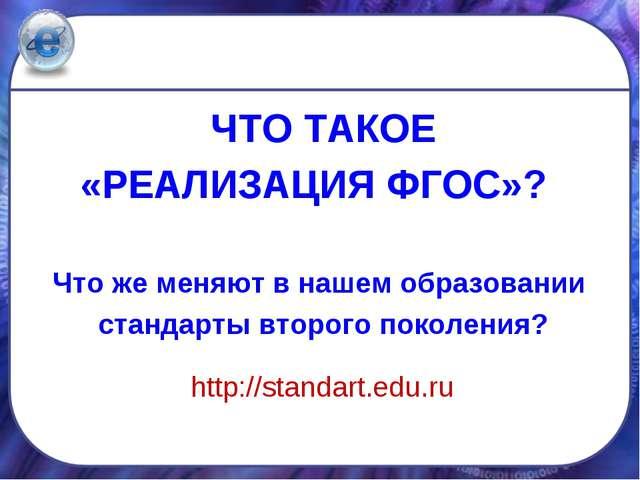 ЧТО ТАКОЕ «РЕАЛИЗАЦИЯ ФГОС»? Что же меняют в нашем образовании стандарты втор...