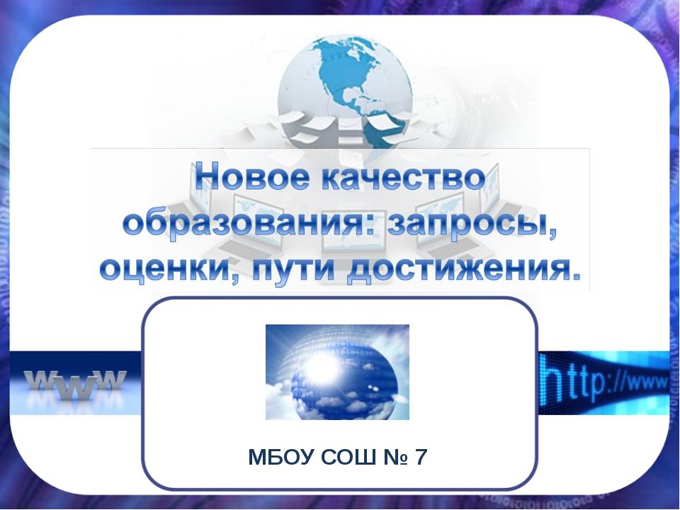 МБОУ СОШ № 7