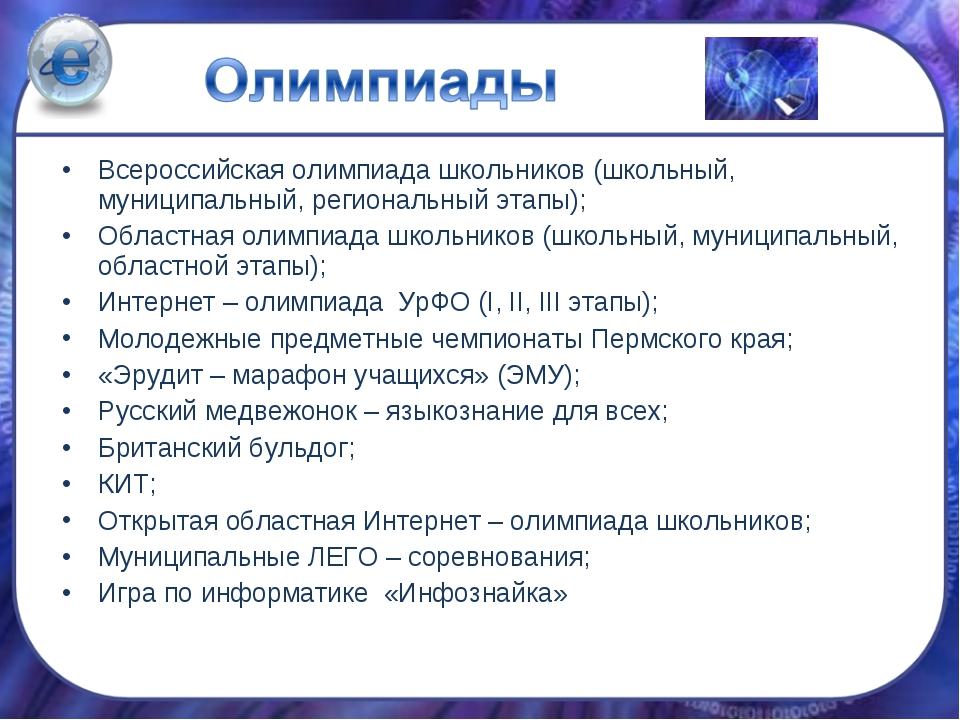Всероссийская олимпиада школьников (школьный, муниципальный, региональный эта...