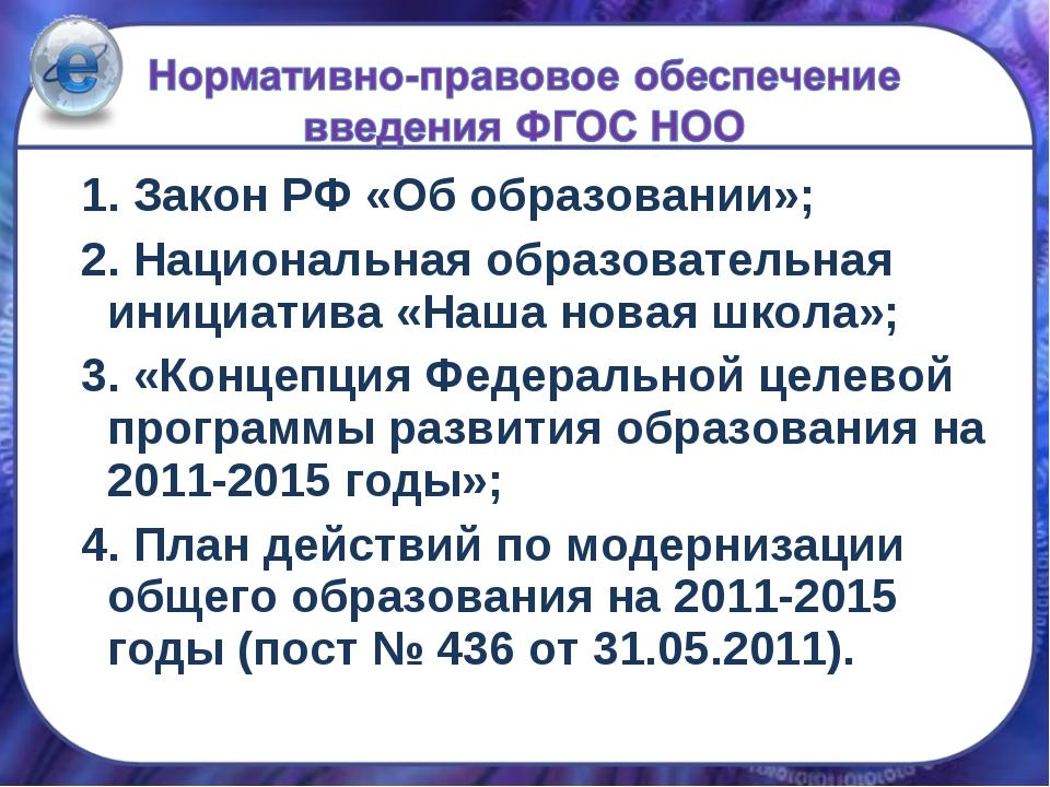 1. Закон РФ «Об образовании»; 2. Национальная образовательная инициатива «На...