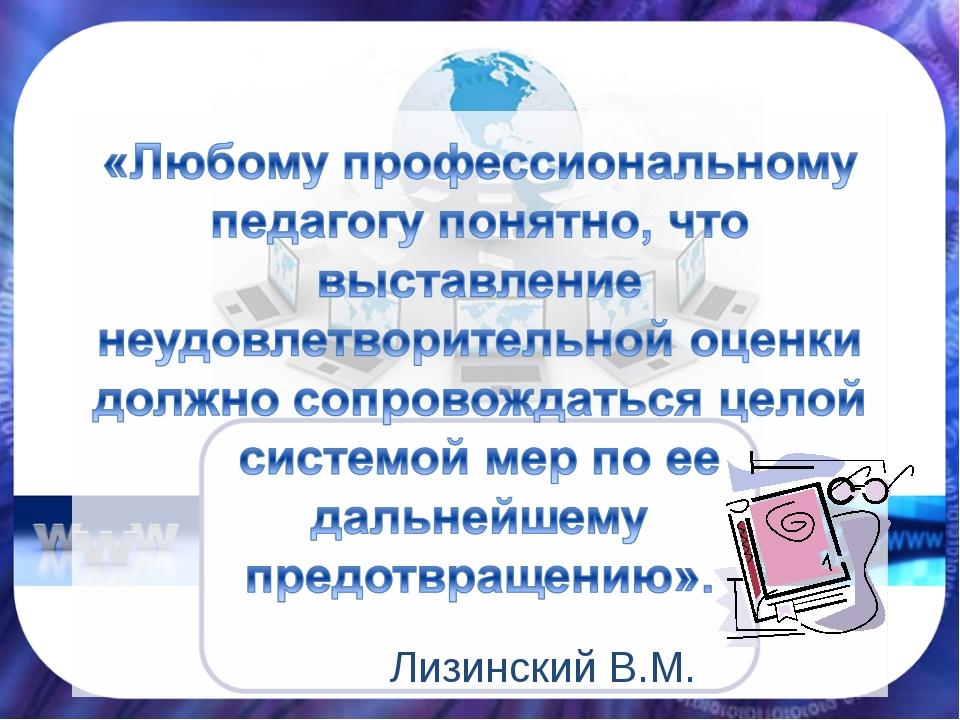 Лизинский В.М.