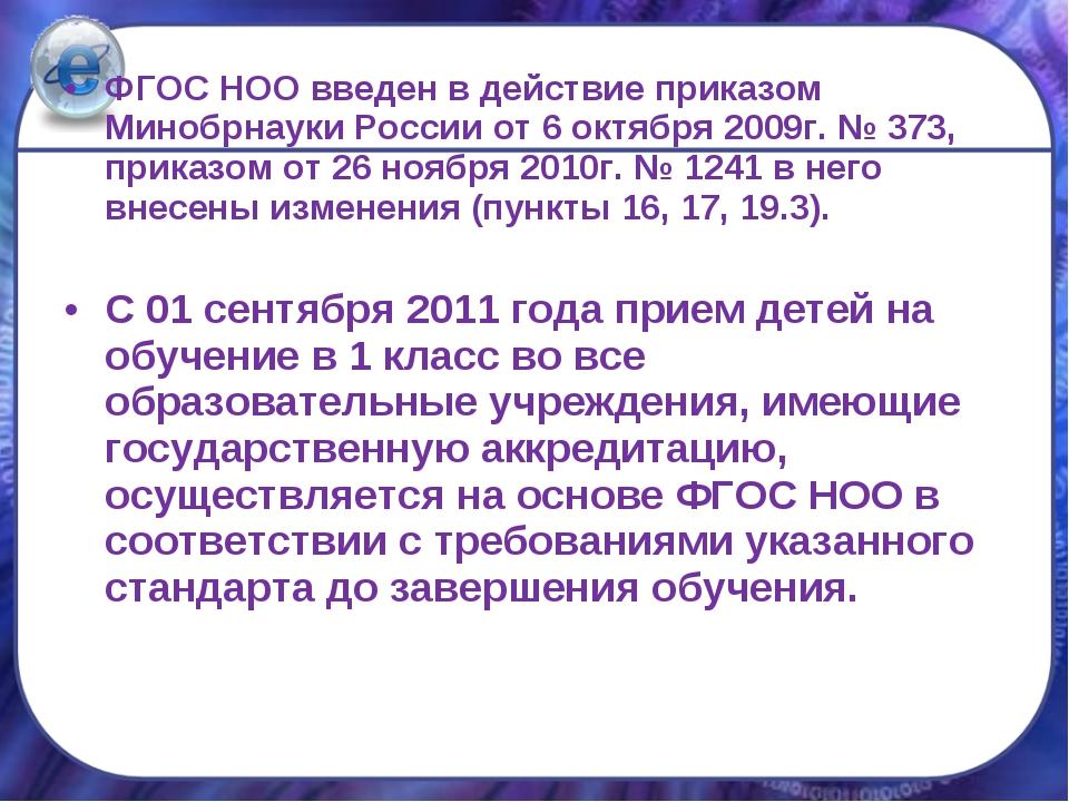 ФГОС НОО введен в действие приказом Минобрнауки России от 6 октября 2009г. №...