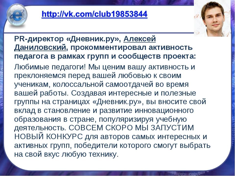 PR-директор «Дневник.ру», Алексей Даниловский, прокомментировал активность пе...