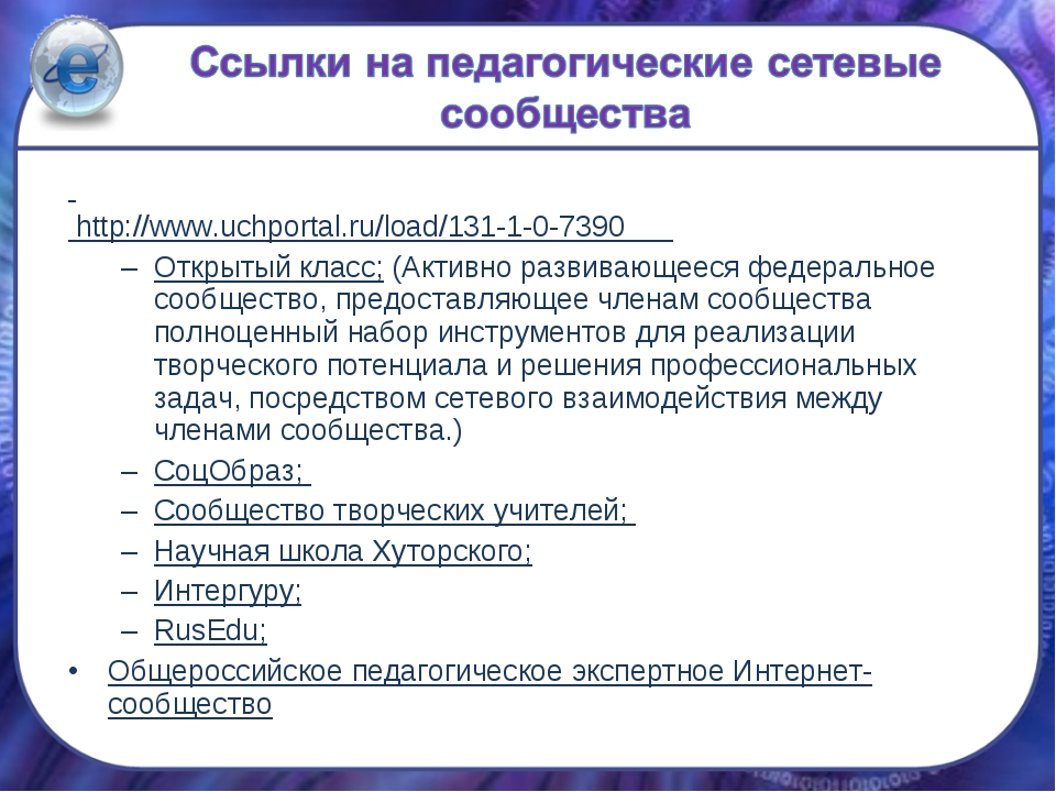 http://www.uchportal.ru/load/131-1-0-7390 Открытый класс; (Активно развивающ...